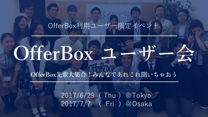 OfferBoxユーザー会開催!<6月29日(東京)・7月7日(大阪)>