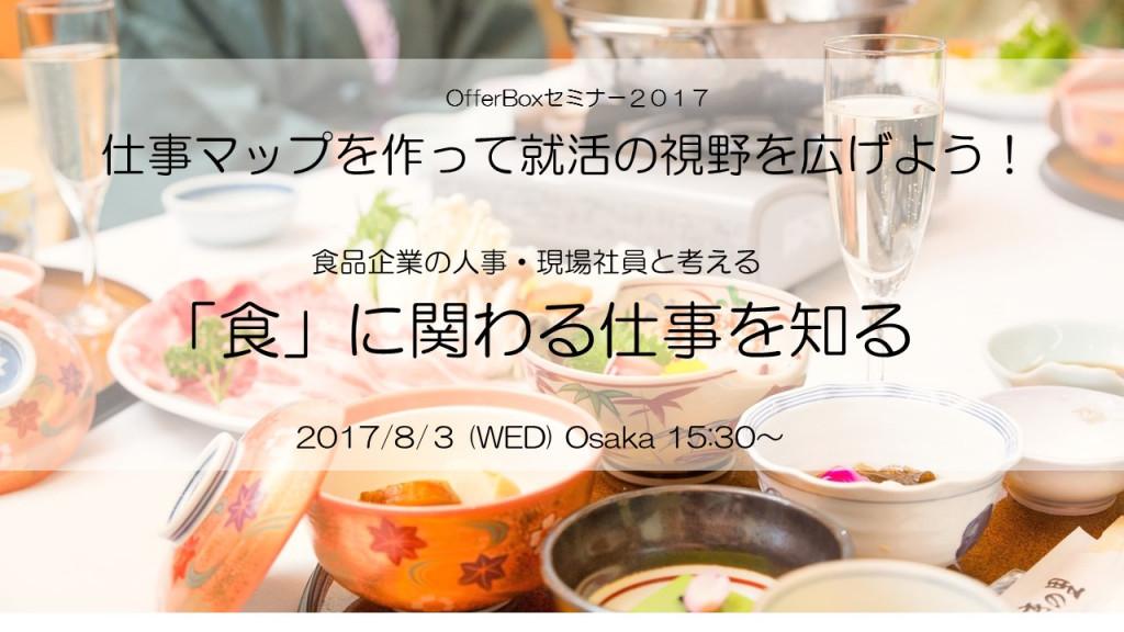 【大阪開催】仕事マップを作って就活の視野を広げよう!
