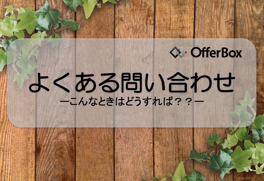 【OfferBox】よくある問い合わせ