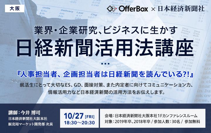 【大阪開催】日経新聞活用講座~業界・企業研究、ビジネスに生かす~