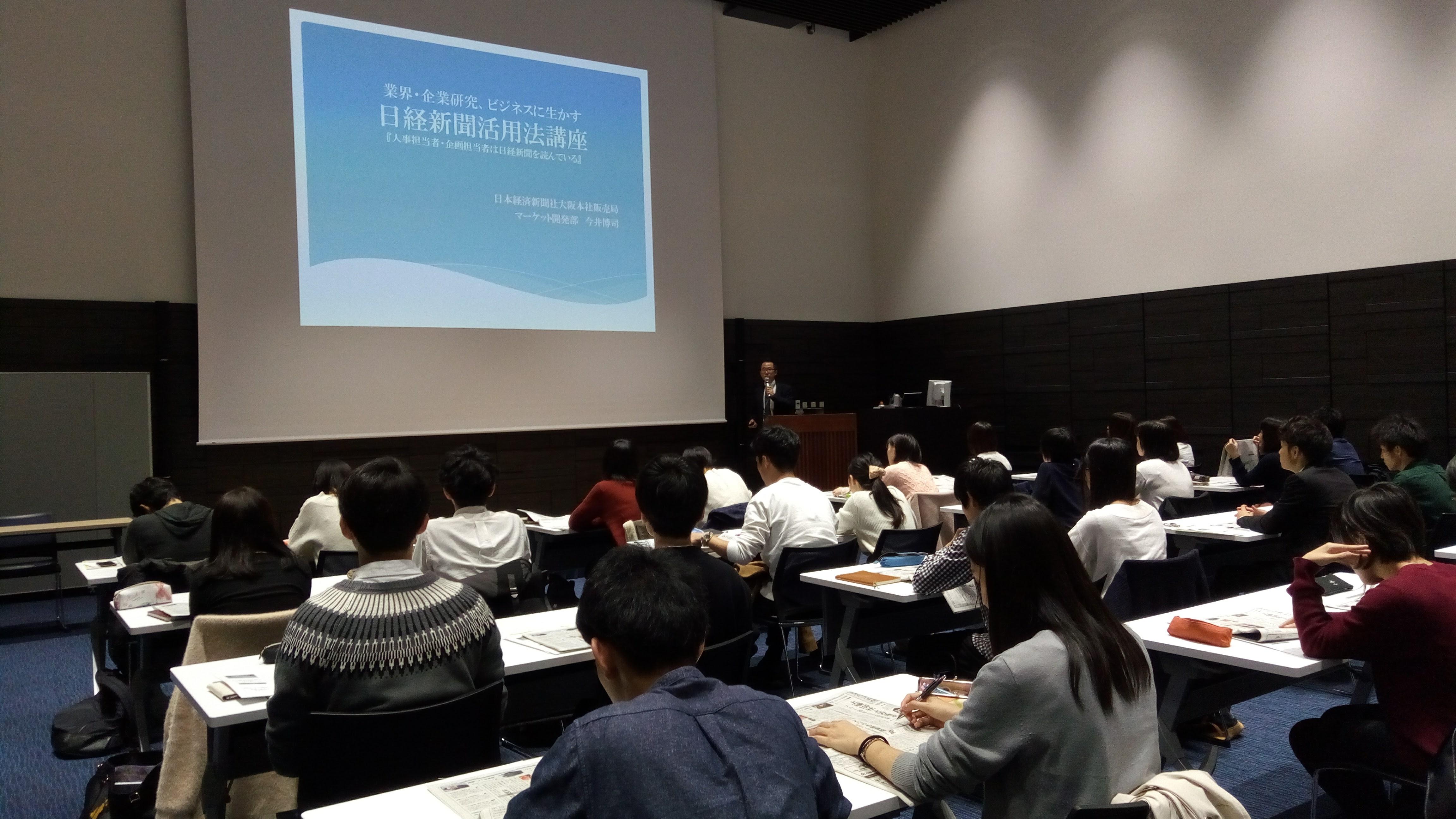 日経新聞×OfferBoxコラボ企画! 「日経新聞活用法講座」イベントレポート