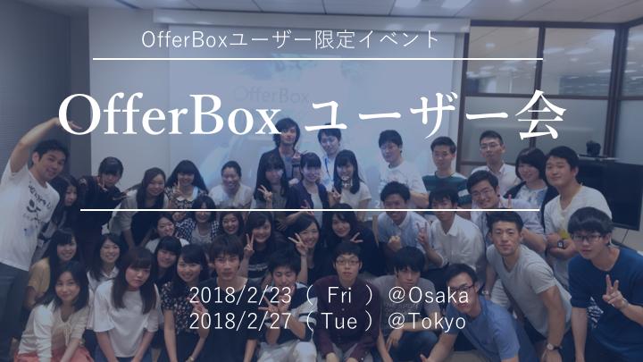 OfferBoxユーザー会 最終回開催決定!<2月23日(大阪)・2月27日(東京)>