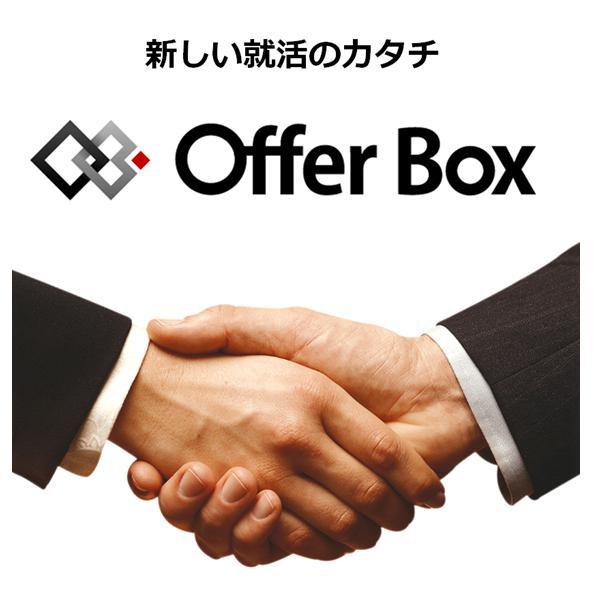 3月から大手企業のオファー増加?!OfferBoxで内定を貰おう!