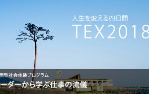 TEX2018-12月開催