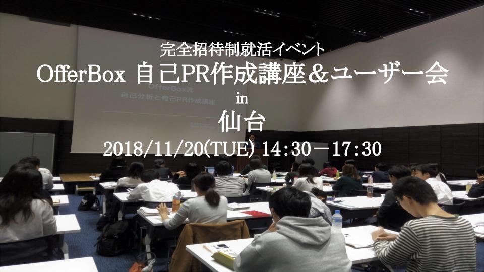 《仙台》OfferBox 自己分析セミナー&ユーザー会開催決定!