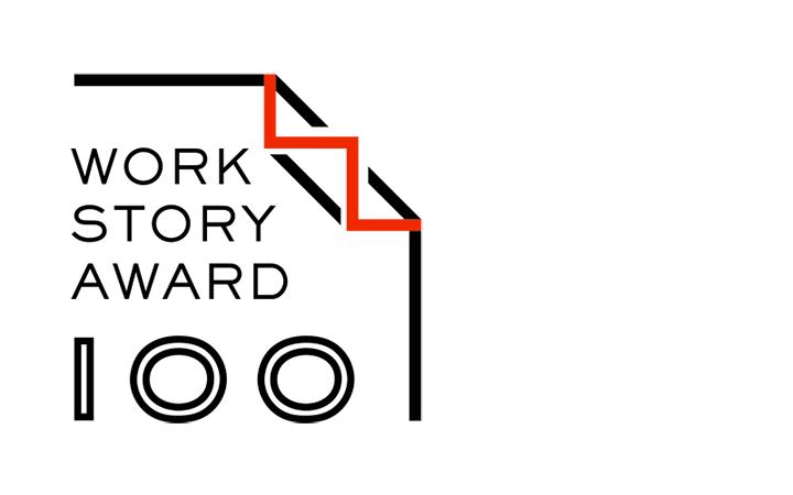 Work Story Award 2018「大学生が選ぶWork Story賞」WEB投票実施中!