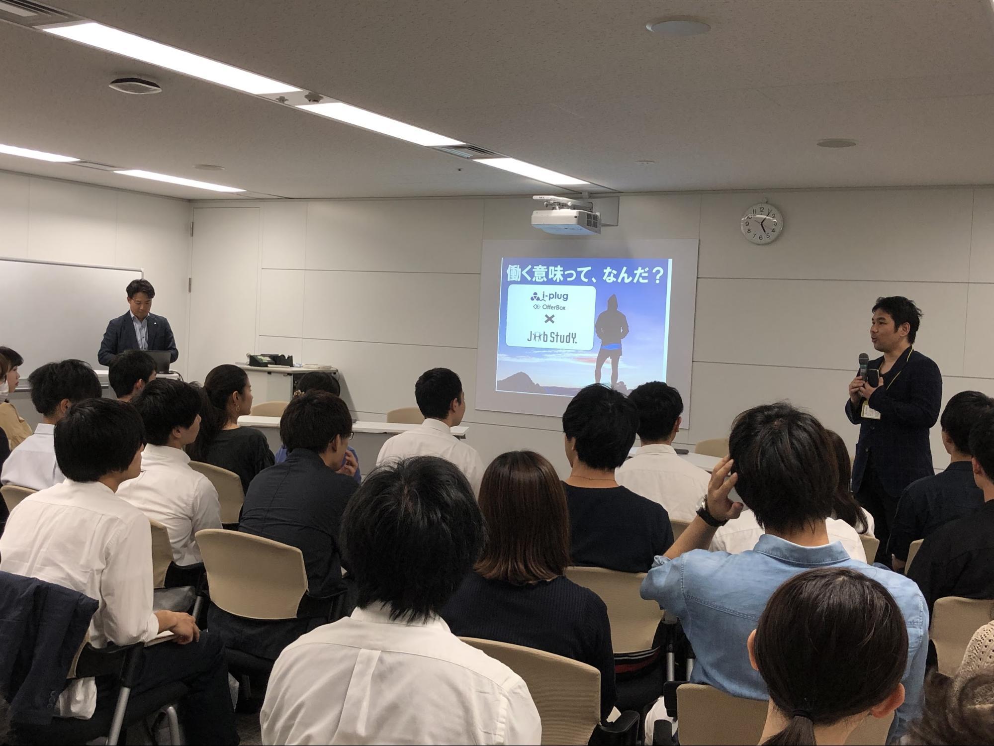 「Job Study×OfferBox」コラボイベント【開催レポート】