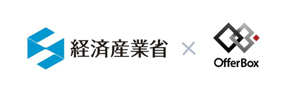 経産省×OfferBox