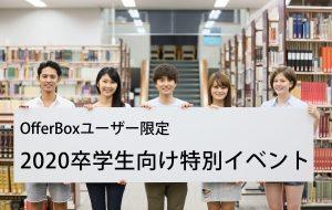 2020卒学生向け特別イベント