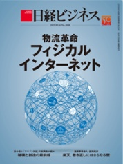 「日経ビジネス」でOfferBoxが紹介されました。
