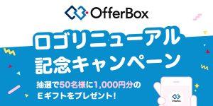 【こちらのキャンペーンは終了しました】ロゴリニューアル記念イベント!OfferBox公式LINEお友だち追加キャンペーン!