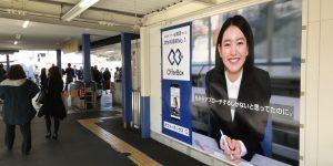 近畿大学の最寄駅にて、OfferBoxの駅広告を掲載開始!