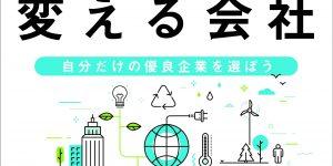 ムック本「就活NEXT 未来を変える会社 2021年度版」にOfferBoxの広告を掲載しています。