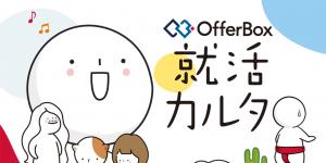 """""""OfferBox就活カルタ""""から学ぶ!就活での心構えとは!?"""