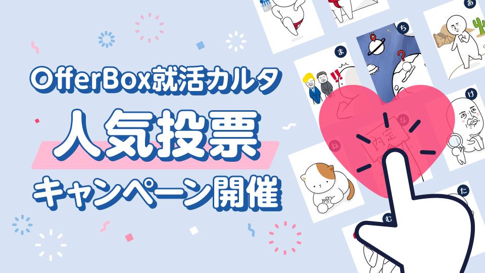 プレゼントキャンペーン「OfferBox就活カルタ人気投票」を開催
