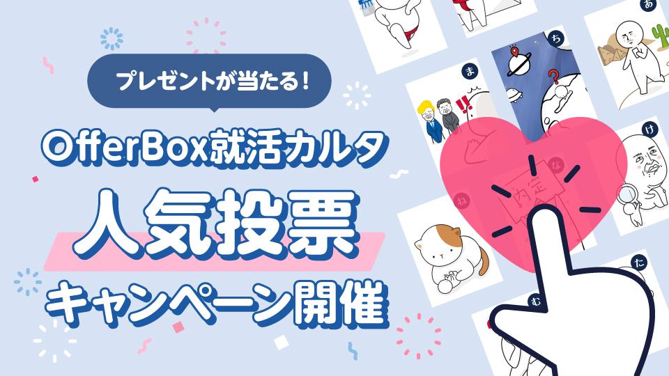 プレゼントが当たる!「OfferBox就活カルタ人気投票キャンペーン」を開催