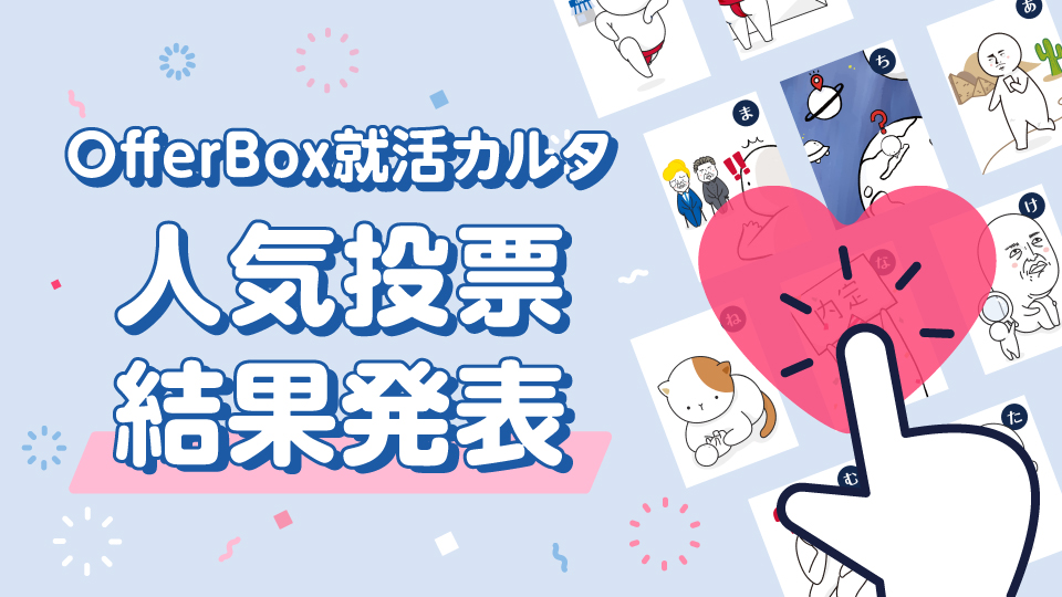 "「OfferBox就活カルタ人気投票」結果発表!1位はあの""就活あるある""。"
