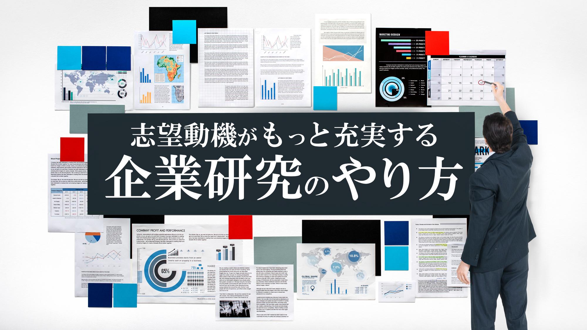 企業研究_やり方
