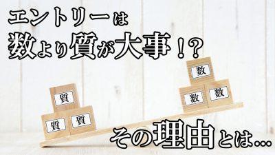 エントリー数_アイキャッチ