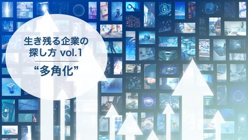 生き残る企業の探し方―成長性・将来性は「進化」で見る! vol.1 多角化