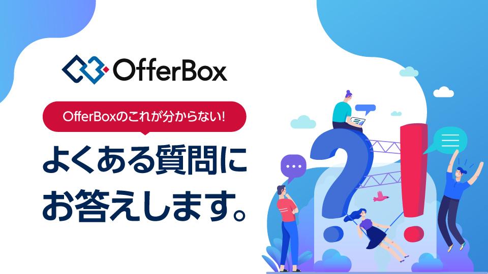 OfferBoxのこれが分からない!よくある質問にお答えします。