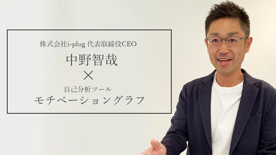 モチベーショングラフの作り方 ―OfferBox運営会社 株式会社i-plug代表取締役CEO「中野智哉」の場合―