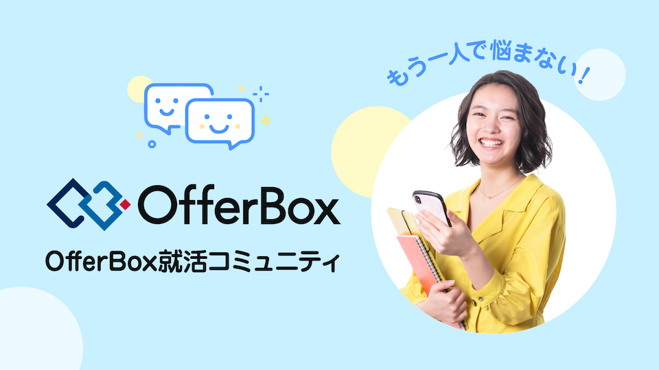 【OfferBox就活コミュニティ】就活の情報交換・アドバイスをもらおう!