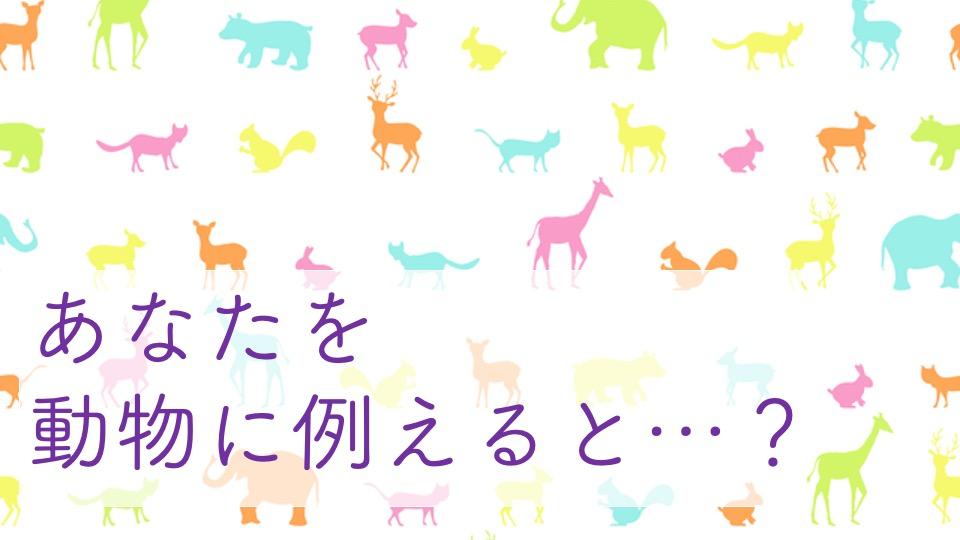 認識まちがってない?「動物に例えると…」就活面接・ESでうまく答える方法と回答例!
