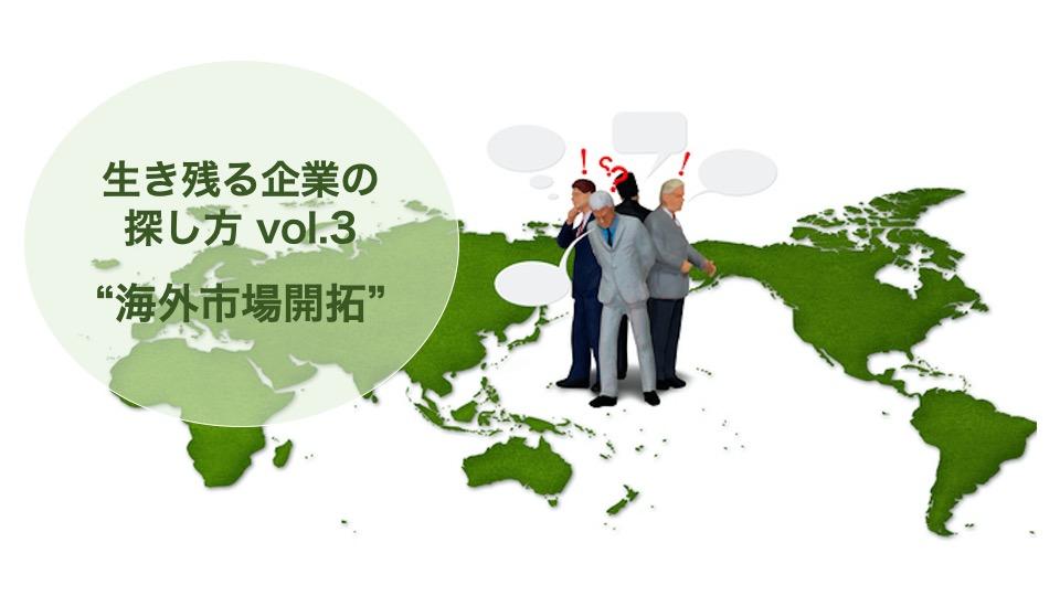 生き残る企業の探し方―成長性・将来性は「進化」で見る!vol.3 海外市場開拓