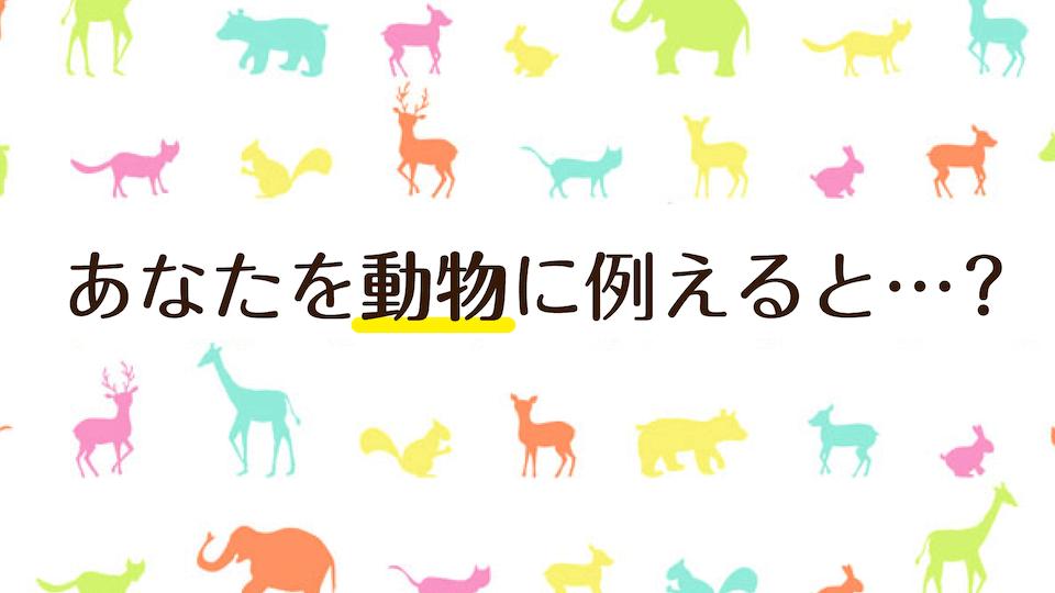 就活面接で「自分を動物に例えると何」と聞かれたら?見つけ方・うまく答える方法と回答例・NG例