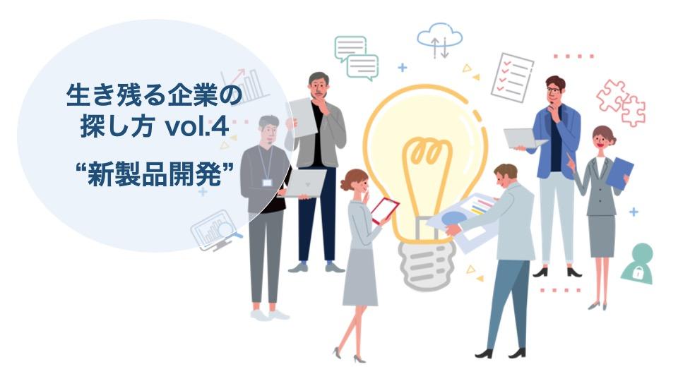 生き残る企業の探し方―成長性・将来性は「進化」で見る!vol.4 新製品開発