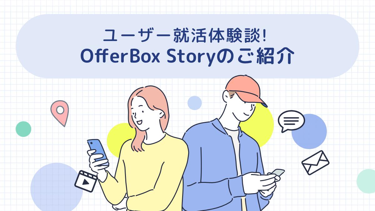ユーザー就活体験談! OfferBox Story のご紹介