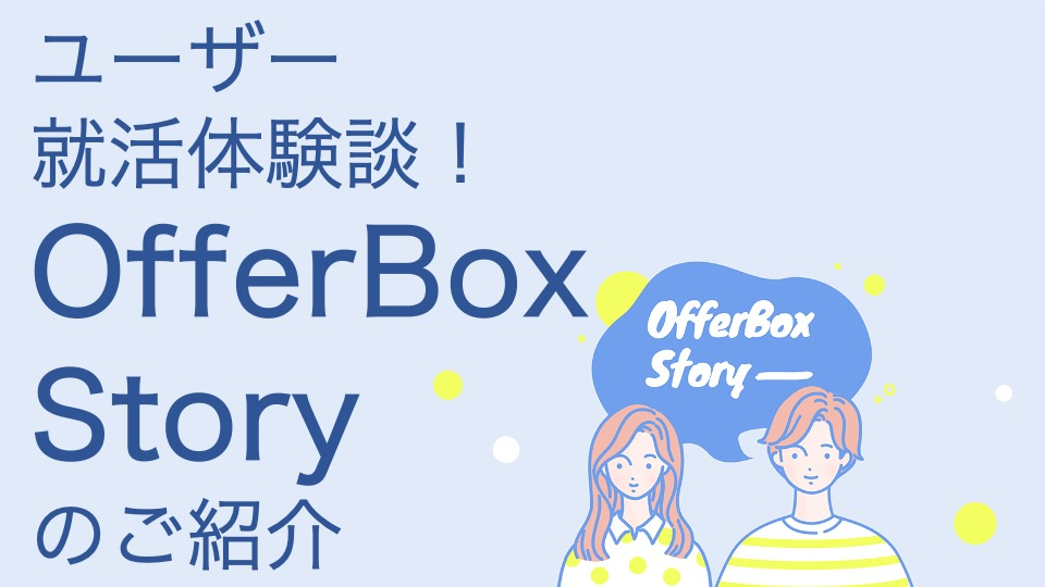 offerboxstory