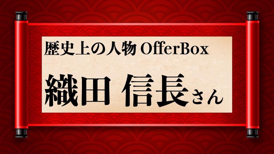 歴史上の人物OfferBox:織田信長さん編