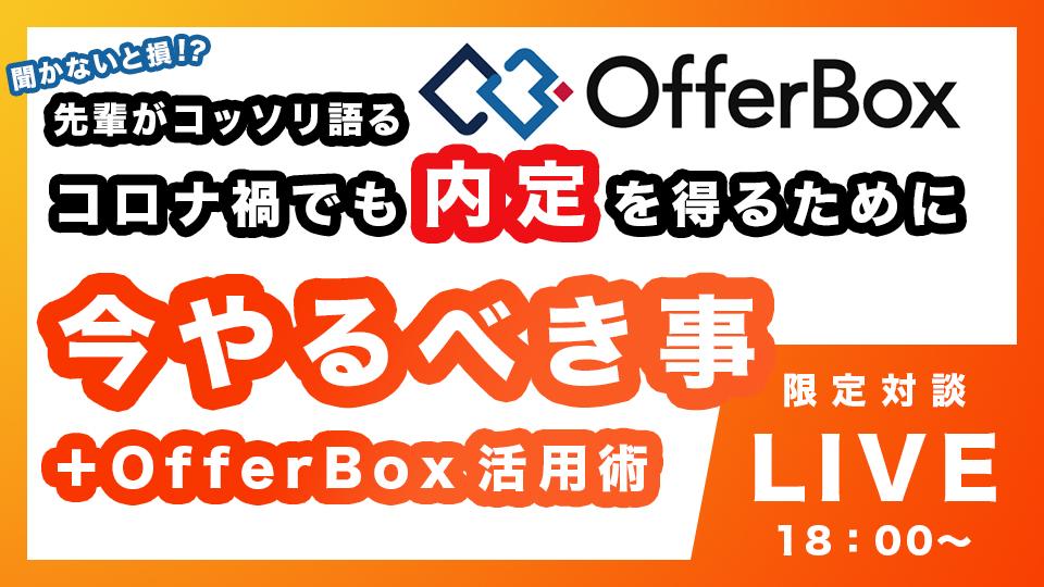 【22卒対象】OfferBoxユーザー限定のLIVE配信決定!