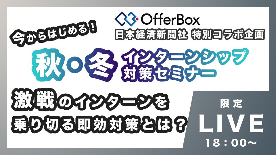 インターン対策!OfferBox 日本経済新聞社 特別コラボセミナー