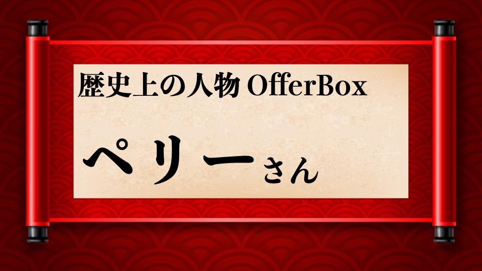 歴史上の人物OfferBox:ペリーさん編