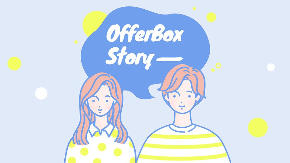 あなたはどう使う?OfferBox Story