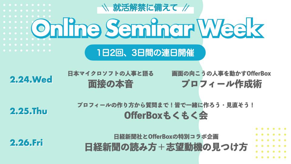 【1日2回開催】就活解禁直前!Online Seminar Week