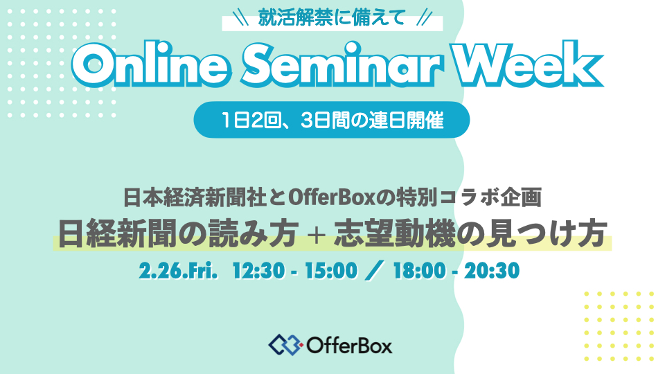 Online Seminar Week!2/26(金)開催:コラボ企画!日経新聞の読み方+志望動機の考え方