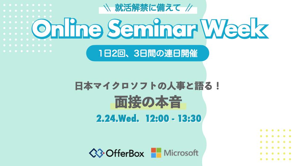 Online Seminar Week!2/24(水)開催:日本マイクロソフトの人事と語る 面接の本音!
