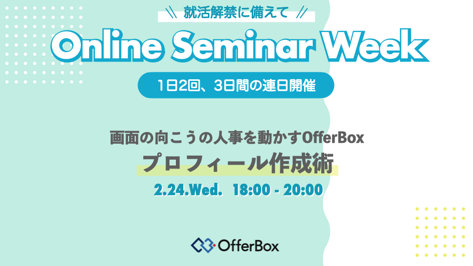 Online Seminar Week!2/24(水)開催:画面の向こうの人事を動かす!OfferBoxプロフィール作成術