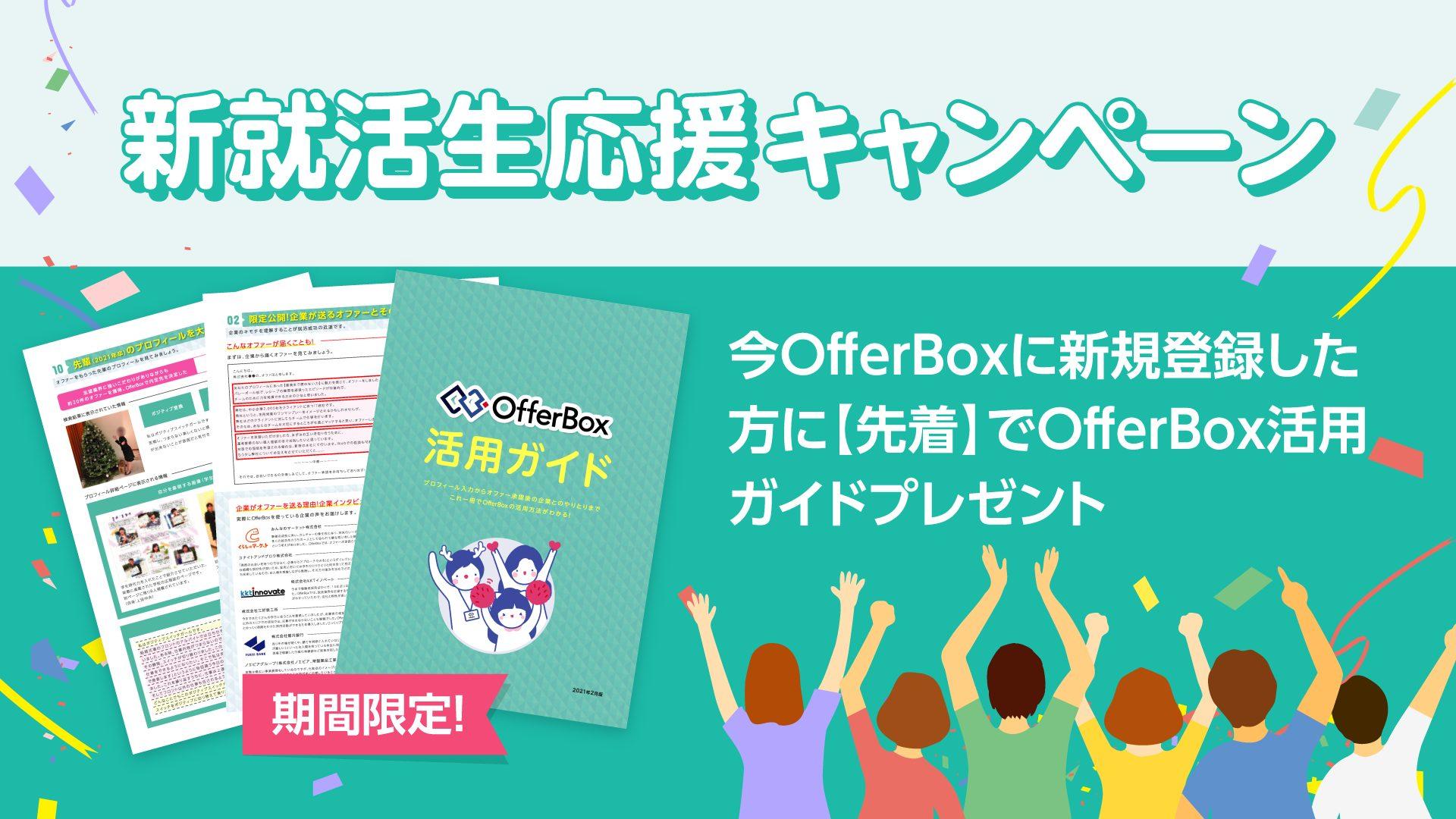 OfferBox活用ガイドがもらえる!新就活生応援キャンペーンFAQ