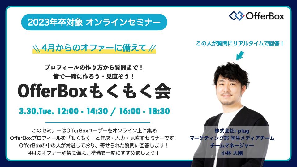 3/30(火)開催:【4月からのオファーに備えて!】プロフィールの作り方から質問まで!皆で一緒に作ろう!OfferBoxもくもく会