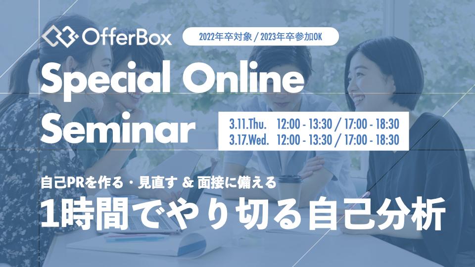 【2022年卒対象】3/11(木)&17(水)開催 Special Online Seminar:自己PRを作る・見直す・面接に備える!1時間でやり切る自己分析