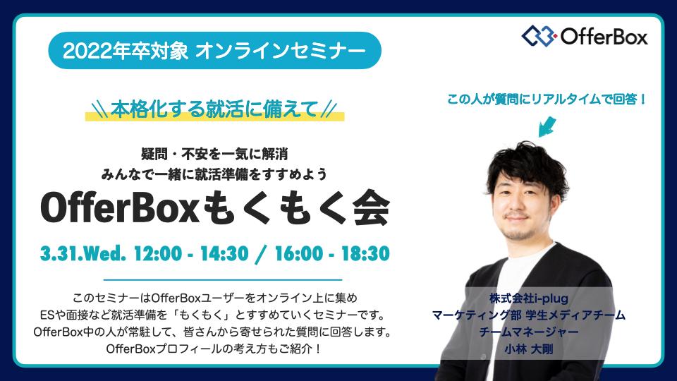 3/31(水)開催:【本格化する就活に備えて!】皆で一緒に就活準備をすすめよう!OfferBoxもくもく会