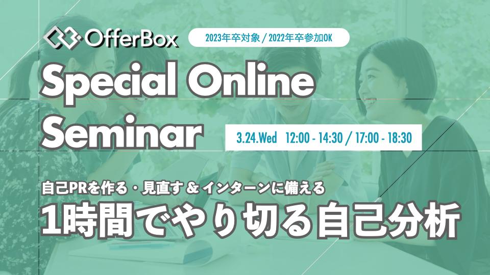 【2023年卒対象】3/24(水)開催 Special Online Seminar:自己PRを作る・見直す・インターンシップに備える!1時間でやり切る自己分析