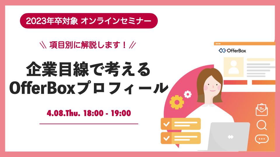 4/8(木)開催:【項目別に解説!】企業目線で考えるOfferBoxプロフィール