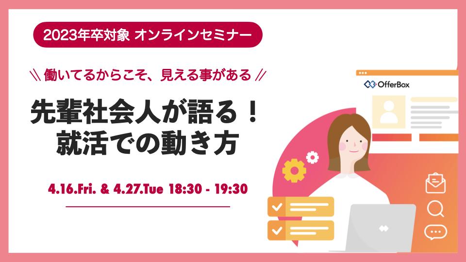 4/16(金)&4/27(火)開催:【働いてるからこそ、見えることがある】先輩社会人が語る!就活の動き方