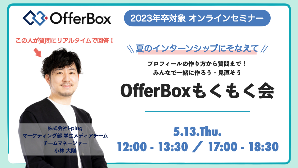 5/13(木)開催:【夏インターンシップ対策】プロフィールの作り方から質問まで!皆で一緒に作ろう!OfferBoxもくもく会